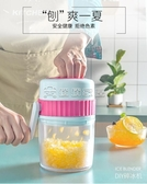 (快速)刨冰機 日本進口手動刨冰機家用小型手搖碎冰機迷你雪花綿綿冰炒冰沙冰機