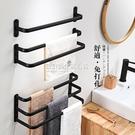 浴室毛巾架壁掛免打孔衛生間掛毛巾桿太空鋁浴巾掛桿架子單桿雙桿 NMS設計師