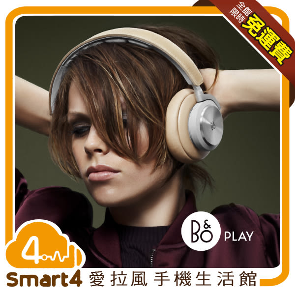 【愛拉風】 B&O PLAY BEOPLAY H7 羊皮耳罩及適應式記憶海綿 可更換的充電式電池 長達20小時的播放時間