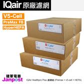 IQair health pro plus 250 空氣清淨機 耗材 濾網 套組 Premax + v5-cell + HyperHEPA 原廠盒裝