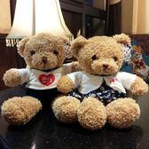 全館免運八折促銷-泰迪熊抱抱熊熊貓小熊公仔布娃娃毛絨玩具小號送女友生日禮物女生