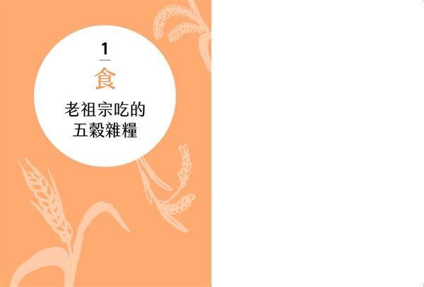 字字有來頭 文字學家的殷墟筆記(3):日常生活篇Ⅰ食與衣