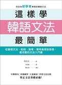 (二手書)這樣學韓語文法最簡單: 從基礎文法、助詞、語尾、慣用表現到發音,最完整..