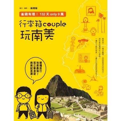 行李箱couple玩南美(省錢有理132天only9萬)