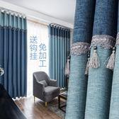 窗簾成品簡約現代遮光臥室客廳飄窗落地窗拼接紗簾布簾高檔大氣布【快速出貨八折優惠】