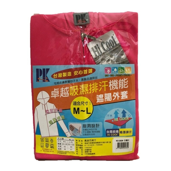 卓越吸濕排汗機能遮陽外套(M-L)【康鄰超市】