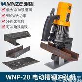 熱賣打孔機WNP-20槽鋼沖孔機便攜手提式電動液壓沖孔機角鐵打孔器開孔機MHPLX