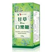 生命綠 甘草口樂糖 8.5g【新高橋藥妝】