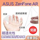 ASUS ZenFone AR 空壓殼 ...
