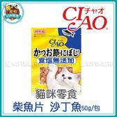 *~寵物FUN城市~*日本CIAO-貓咪零食 柴魚片(沙丁魚50g)小魚乾 貓點心