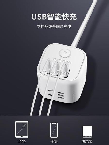 飛科插座usb插座充電立體插排插線板接線板多功能家用電源轉換器 交換禮物