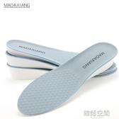 增高鞋墊 男士女式1.5cm-3.5cm釐米運動隱形內增高鞋墊全墊舒適軟