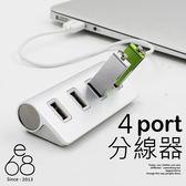 E68精品館 4port HUB 分線器集線器 立桌斜插式鋁合金 一分4埠 插頭分線器手機平板 電腦 USB 分線器