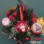 聖誕節禮物小禮品兒童糖果盒子幼兒園圓球形馬口鐵糖盒創意包裝盒【解憂雜貨鋪】