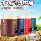 大容量商用奶茶桶保溫桶13L17L 咖啡果汁豆漿飲料桶開水桶涼茶桶『新佰數位屋』