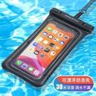 防水袋 手機防水袋可觸屏水下拍照高清充氣囊可漂 浮綁手腕蘋果華為通用