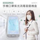 口罩消毒 紫光殺菌消毒盒 HANLIN-UVC1 口罩再生器 手機消毒 紫外線有效消毒 防止病毒 香薰功能