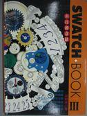 【書寶二手書T4/收藏_KPJ】SWATCH + BOOK 3科技創意錶_邱莉燕