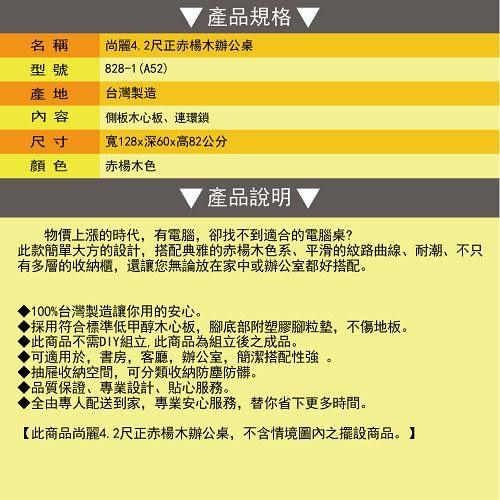 【時尚屋】原木森林系列~尚麗4.2尺正赤楊木辦公桌(828-1-A52)(免運費)(台灣製)(免組裝)