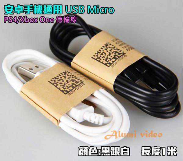 【刷卡】安卓 Micro USB  OTG 傳輸線 充電線 手機通用款