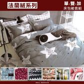 頂級保暖法蘭絨床包被套組獨家花色(單人/雙人/加大 多款任選)