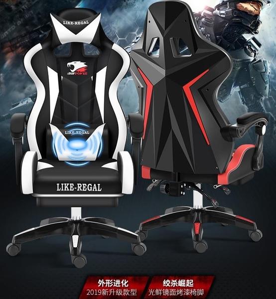 電腦椅-家用辦公椅可躺升降游戲座椅子競技椅網吧轉椅電競椅