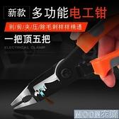 鉗子六合一多功能電工鉗尖嘴鉗子8寸剝線鉗子工具萬能手工鋼絲壓線鉗 快速出貨