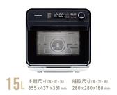 促銷降價↓↓↓《Panasonic 國際牌》15L 蒸氣烘烤爐 NU-SC110