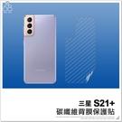 三星 S21+ 碳纖維背膜保護貼 保護膜 手機背貼 手機背膜