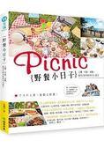 野餐小日子:主題、美食、景點,給自己的美好休日小旅行
