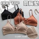 EASON SHOP(GW2272)BAR TOP純色螺紋帶胸墊裹胸抹胸無鋼圈內搭細肩帶背心美背針織坑條彈力貼身女