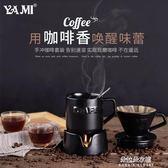 手沖咖啡壺套裝美式組合V60家用滴漏式玻璃濾杯過濾咖啡  朵拉朵衣櫥