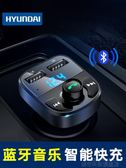 車載充電器快充車充萬能型汽車點煙器插頭MP3播放器多功能帶藍芽 城市科技