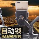 摩托車手機支架 自動鎖防震摩托車手機導航支架電瓶車電動車踏板後視鏡送外賣專用 七色堇