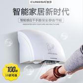 酒店衛生間家用全自動感應冷熱干手機干手器烘手機烘手器