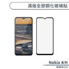 NOKIA 5.4 滿版全膠鋼化玻璃貼 保護貼 保護膜 鋼化膜 螢幕貼 H06X7