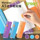 【GREENON】Meteor A5 迷你裁紙機(輕巧便攜、折疊量尺、刀頭可更換)