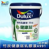 【漆寶】得利竹炭健康居抗甲醛乳膠漆 A991(1加侖裝)
