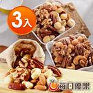 綜合堅果3入免運組【每日優果食品】原味/...