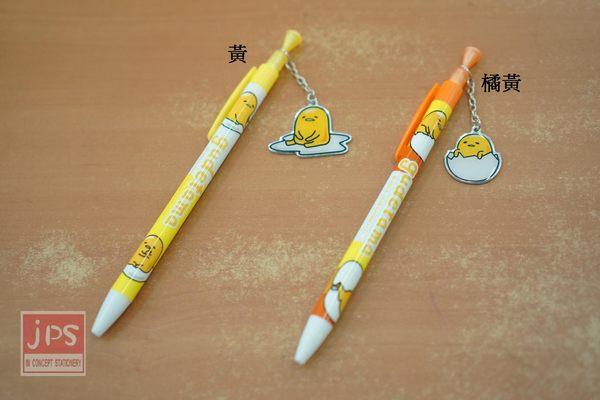 蛋黃哥 掛飾原子筆 (黃&橘黃)