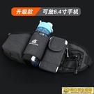 水壺包 馬拉松跑步裝備運動腰包男女多功能腰包水壺包戶外健身旅游手機包 向日葵