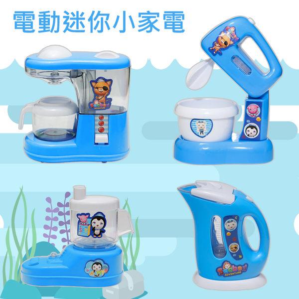 ※互動款 電動迷你小家電玩具套餐組 仿真 聲光 扮家家酒 兒童 廚房 咖啡機 攪拌機 榨汁機 熱水壺