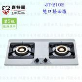 【PK廚浴生活館】高雄喜特麗 JT-2102 雙口檯面爐 瓦斯爐 實體店面 可刷卡