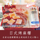 【大來食品】大興吉 日式燒烤麻糬 2包組...