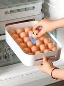 冰箱收納盒 家用24格雞蛋盒冰箱用收納盒廚房食品保鮮儲物盒蛋架托裝雞蛋神器