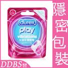 破盤 超低價!Durex 杜蕾斯震震環 (情趣 熱銷 震動 男用 跳蛋 高潮 )【DDBS】
