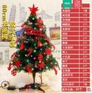 聖誕節裝飾品商場家用聖誕樹裝飾擺件套餐60cm1.5m 1.8m加密櫥窗場景擺件【60cm聖誕樹歐式紅款】