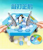 敲打企鵝拯救企鵝破冰台拆牆積木冰塊兒童親子互動益智桌面玩具【全館低價限時購】