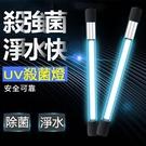 魚缸殺菌燈消毒燈110v紫外線殺水族殺菌燈魚缸UV燈美規【現貨快出】