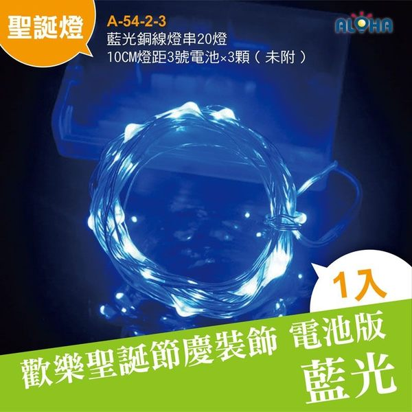 電池版 迷你聖誕燈 藍光銅線燈串20燈-10CM燈距 (A-54-2-3)